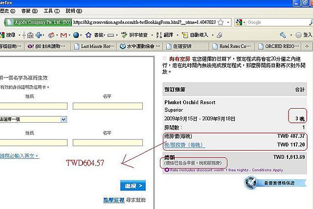 点击图片以查看大图  名称:Agoda订房.JPG 查看次数:74 文件大小:77.3 KB ID:132073