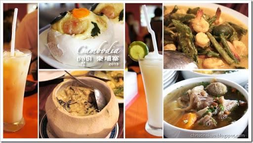 柬埔寨料理&小吃: 柬式咖哩, 牛腳湯, 腰果冰沙
