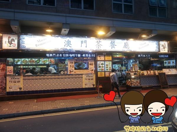 【香港】好好食的澳門茶餐廳!超愛鮮油奶醬豬仔包♥
