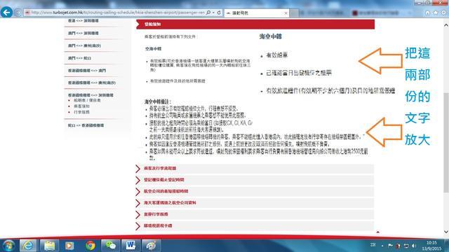 (急)關深圳到香港市區的一些問題