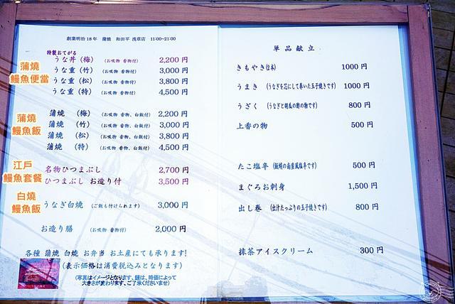 【東京淺草美味鰻魚飯】淺草寺旁無意闖入的老牌炭烤鰻魚飯,激推江戶套餐三種吃法好滿足!