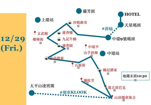 *香港*(附精美行程圖!) 五天四夜第三集 中環/上環/太平山
