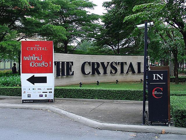CDC (Crystal Design Center) 曼谷新興設計景點~